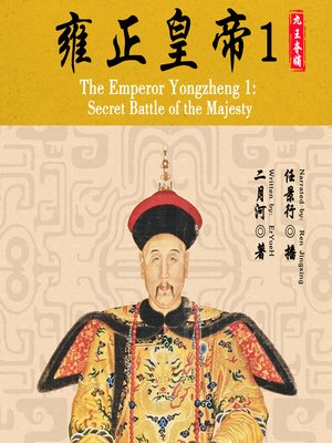 cover image of 雍正皇帝 1:九王夺嫡 (The Emperor Yongzheng 1: Secret Battle of the Majesty)