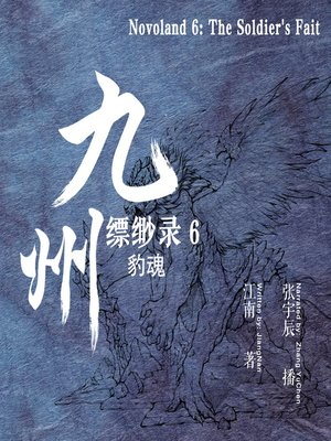 cover image of 九州缥缈录 6:豹魂 (Novoland 6: The Soldier's Faith)