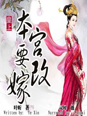 cover image of 皇上,本宫要改嫁 (Emperor, I Want to Remarry)