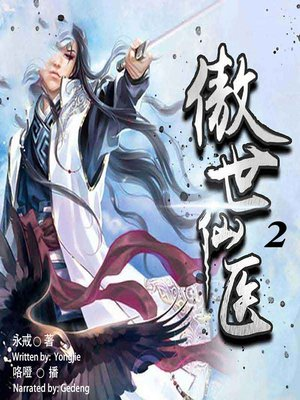 cover image of 傲世仙医 2  (A World-Class Doctor 2)