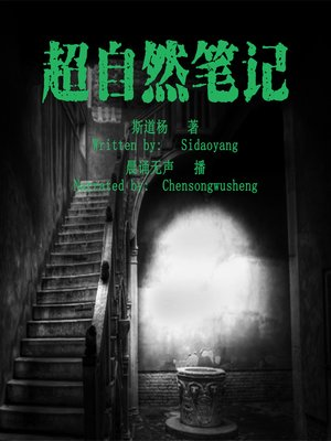 cover image of 超自然笔记 (The Supernatural Notes)