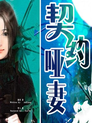 cover image of 契约哑妻 (The Contracted Dumb Wife)