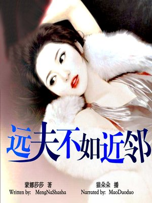 cover image of 远夫不如近邻 (A Faraway Husband Is Not as Good as a Near Neighbor)
