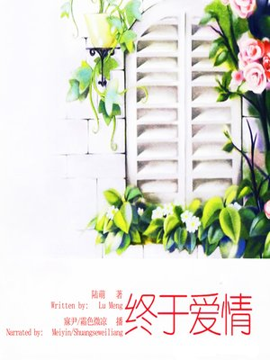 cover image of 终于爱情 (Love Eventually)