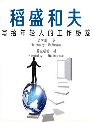 cover image of 稻盛和夫写给年轻人的工作秘笈 (kazuoinamori's Work Secrets for Young People)