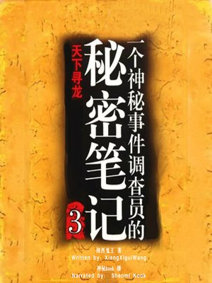 cover image of 一个神秘事件调查员的秘密笔记 3:天下寻龙 (Secret Note by a Mystery Investigator 3: Dragon Seeking)
