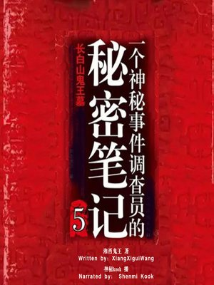 cover image of 一个神秘事件调查员的秘密笔记 5:长白山鬼王墓 (Secret Note by a Mystery Investigator 5: The Tomb of the Ghost King of the Changbai Mountain)