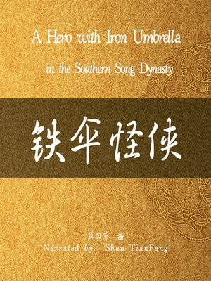 cover image of 铁伞怪侠 (A Hero with Iron Umbrella in the Southern Song Dynasty)