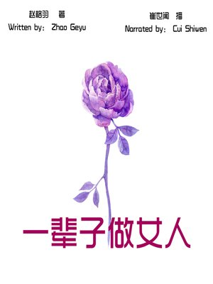 cover image of 一辈子做女人 (Forever Woman)