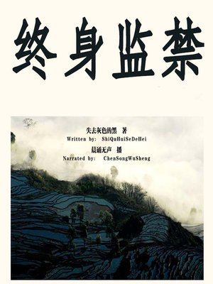 cover image of 终身监禁 (Life Imprisonment)