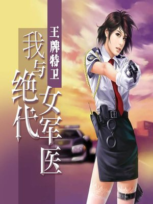 cover image of 王牌特卫:我与绝代女军医 (The Military Doctor)