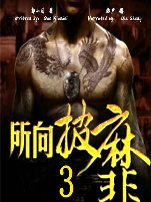 cover image of 所向披靡 3 (Invincible 3)