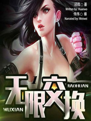 cover image of 无限交换 1  (Unlimited Exchange 1)