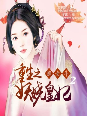 cover image of 嫡女斗 (Enchanting Imperial Consort 2)