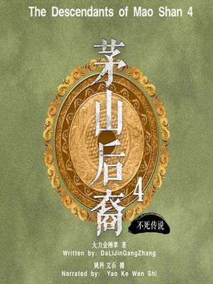cover image of 茅山后裔 4:不死传说 (The Descendants of Mao Shan 4)