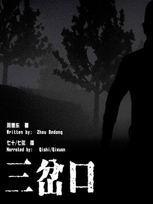 cover image of 三岔口 (Divergence)