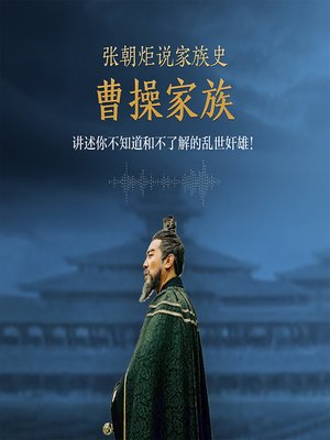 cover image of 张朝炬说家族史:曹操家族 (Zhang Zhaoju on Cao Cao and Family)
