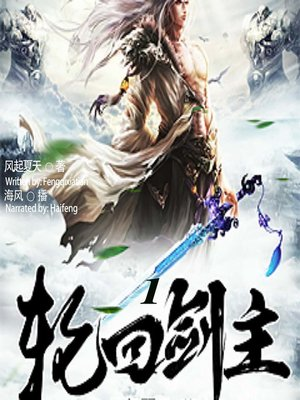 cover image of 轮回剑主 1  (Transmigration of Sword Master 1)
