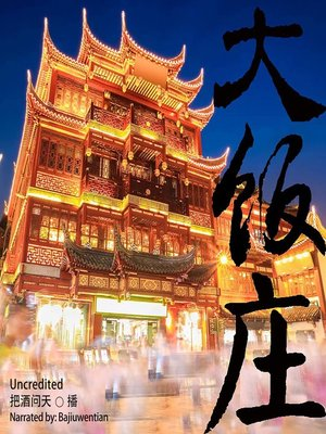cover image of 大饭庄  (Big Restaurant)