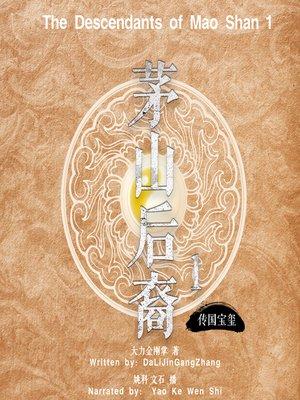 cover image of 茅山后裔 1:传国宝玺 (The Descendants of Mao Shan 1)