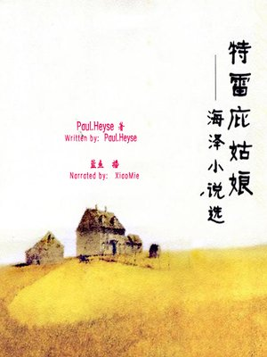 cover image of 特雷庇姑娘——海泽意大利小说选 (Short Story Collection by Paul Heyse)