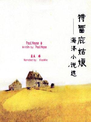 cover image of 特雷庇姑娘——海泽意大利小说选 (Short Story Collection by Paul Heyse)