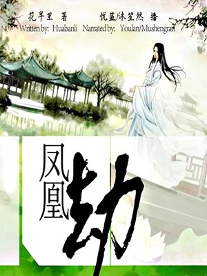 cover image of 凤凰劫 (Calamity of the Phoenix)