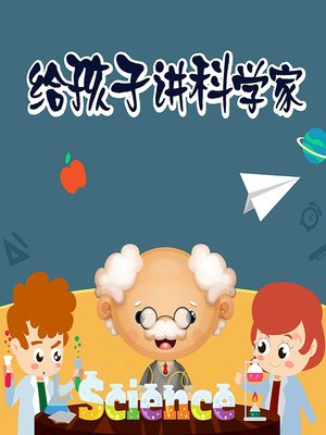 cover image of 给孩子讲科学家 (A Children's Guide to Scientists)