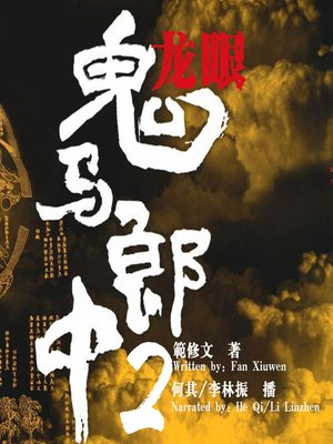 cover image of 鬼马郎中 2:龙眼 (The Crafty Traditional Chinese Medicine Doctor 2)