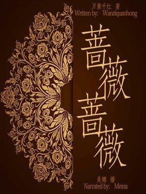 cover image of 蔷薇蔷薇 (Rose Rose)
