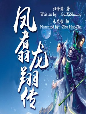 cover image of 凤翥龙翔传 (The Upgrading of a Rookie)