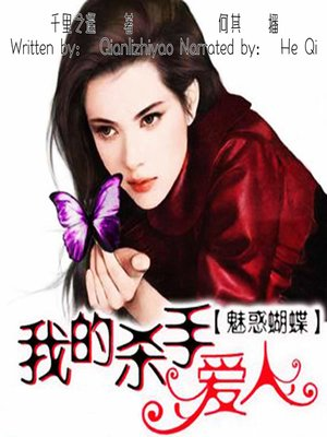 cover image of 魅惑蝴蝶:我的杀手爱人 (Charming Butterfly: My Lover Is a Killer)