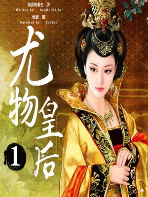 cover image of 尤物皇后 上 (The Stunning Queen 1)