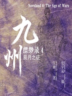 cover image of 九州缥缈录 4:辰月之征 (Novoland 4: The Age of Wars)