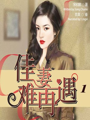 cover image of 佳妻难再遇 1  (A Good Wife 1)