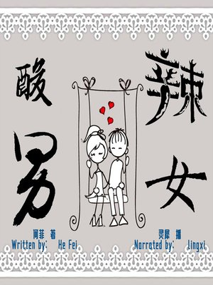 cover image of 酸男辣女 (Remarry with Kids)