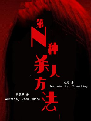 cover image of 第N种杀人方法 (Ways to Kill)