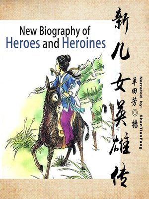 cover image of 新儿女英雄传 (New Biography of Heroes and Heroines)