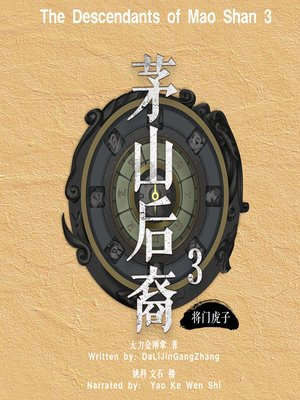 cover image of 茅山后裔 3:将门虎子 (The Descendants of Mao Shan 3)