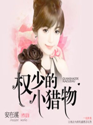 cover image of 权少的小猎物 (Just My Type)