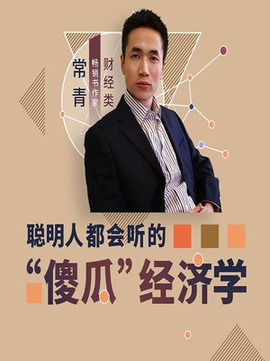 "cover image of 聪明人都会听的""傻瓜经济学"" (A Fool's Guide to Economics--for Smart People)"