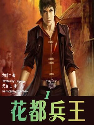 cover image of 花都兵王 1  (The Military King of Huadu 1)