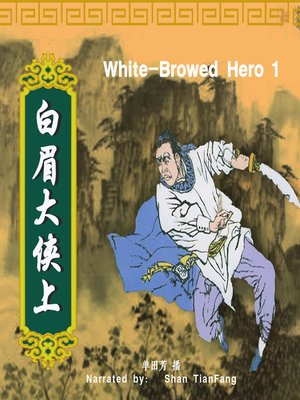 cover image of 白眉大侠 1 (White-Browed Hero 1)