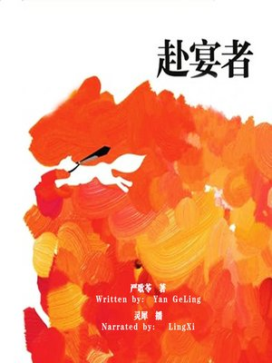 cover image of 赴宴者 (The Banquet Bug)