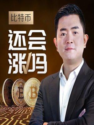 cover image of 从比特币到区块链财富课程 (Wealth in Bitcoin to Blockchain)