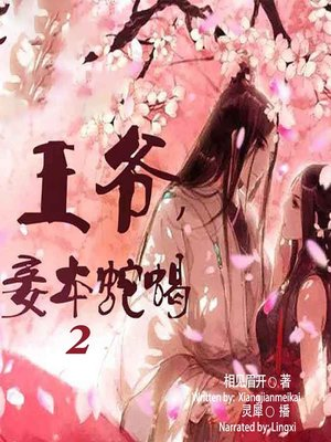 cover image of 浴火王妃 (Princess of Fire 2)