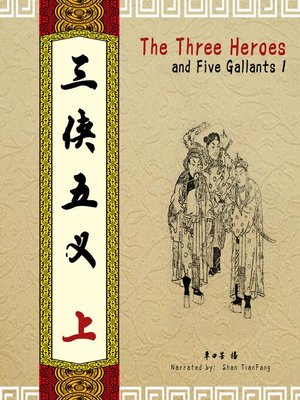 cover image of 三侠五义 1 (The Three Heroes and Five Gallants 1)