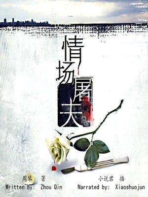 cover image of 情场屠夫 (Love Butcher)