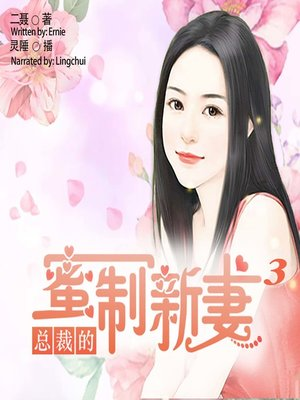 cover image of 总裁的蜜制新妻 3  (The President's Sweet Wife 3)