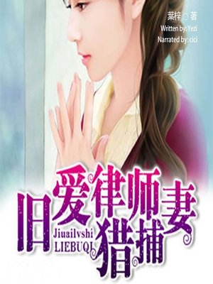 cover image of 旧爱律师猎捕妻  (Lawyer's Love)